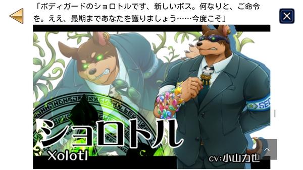 放サモ6章ガチャ (3)