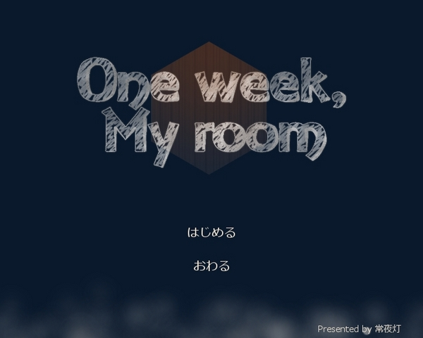 One week, My roomプレイ0