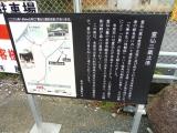 JR醒ケ井駅 霊仙三蔵像 説明