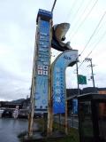 JR醒ケ井駅 鱒のモニュメント