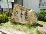 JR下部温泉駅 「素足のふるさと下部温泉郷」石碑