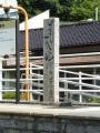 JR下部温泉駅 毛無山ハイキング下車駅石碑