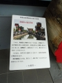 JR和倉温泉駅 「でか山」の車輪 説明