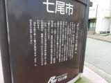 JR和倉温泉駅 石崎奉燈祭奉燈モニュメント 裏説明