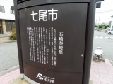 JR和倉温泉駅 石崎奉燈祭奉燈モニュメント 説明