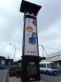 JR和倉温泉駅 石崎奉燈祭奉燈モニュメント 裏