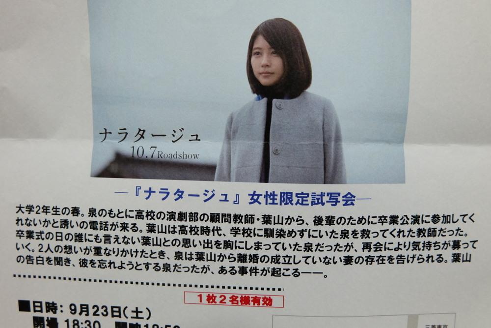 ナタラージュ試写会01