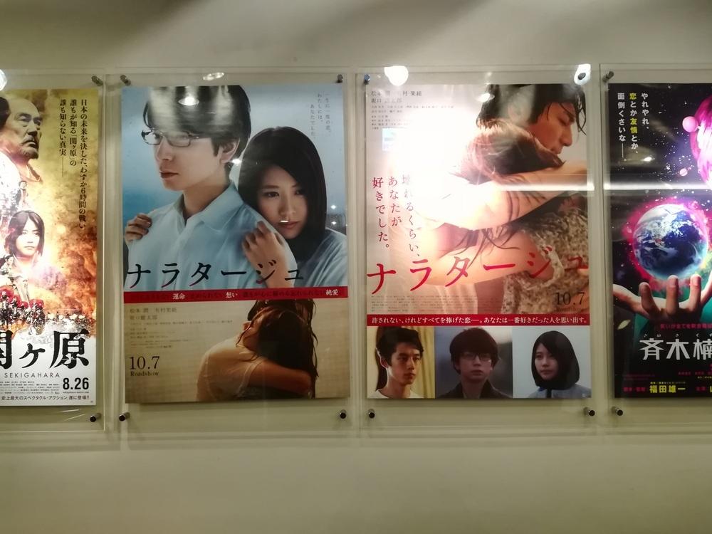 ナタラージュ試写会02