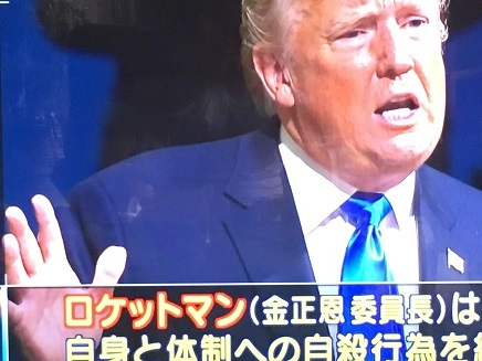 9202017 Trump国連演説S1