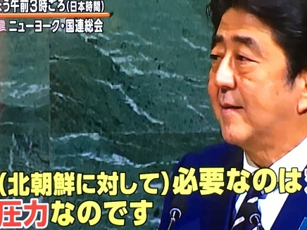 9212017 安倍総理国連演説S1