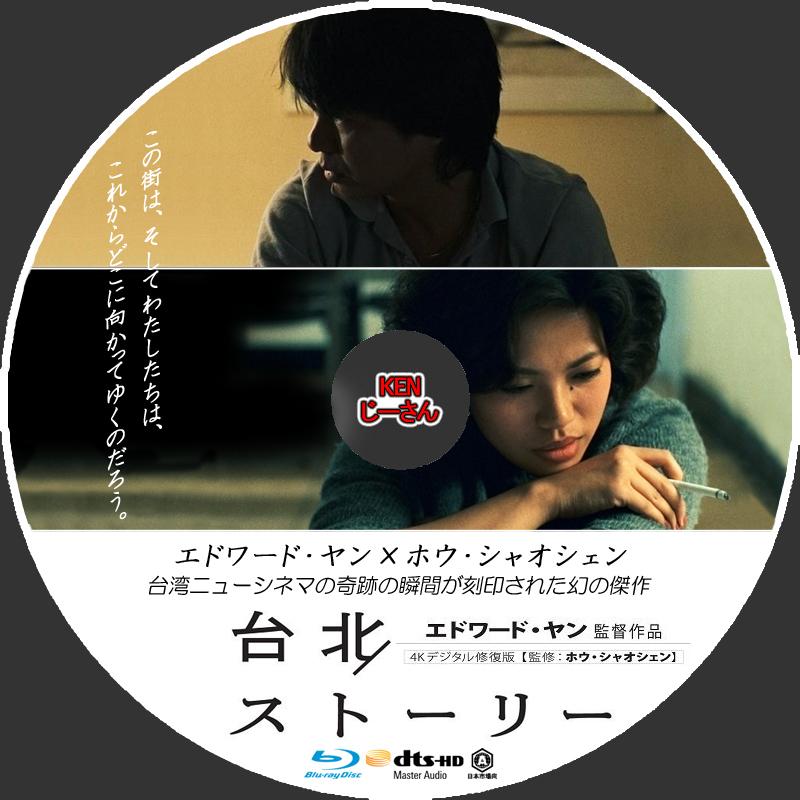 台北ストーリーBDラベル