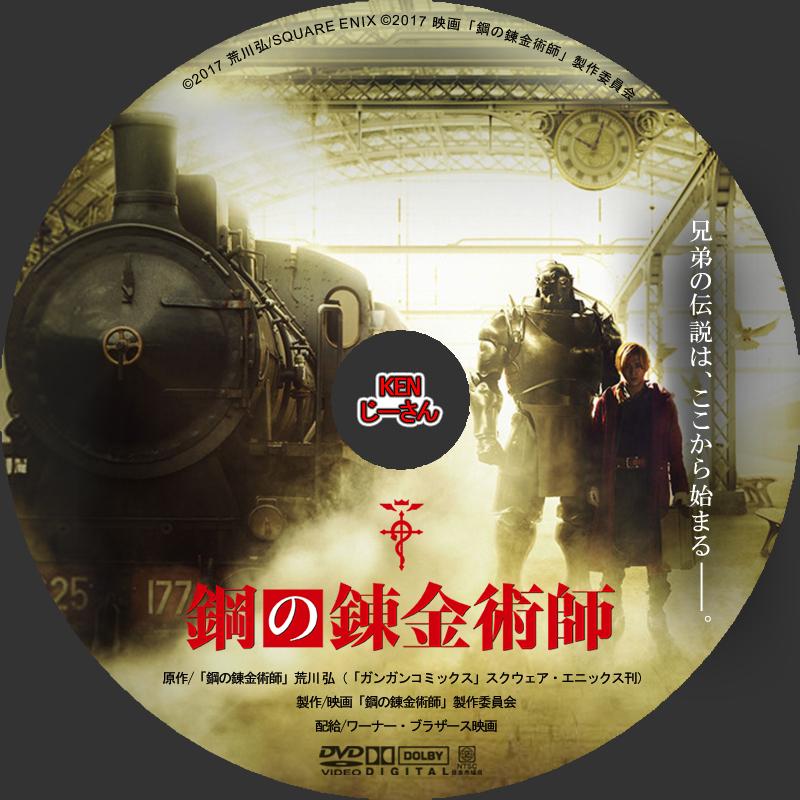 鋼の錬金術師DVDラベル