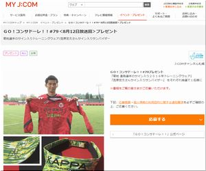 懸賞 菊地 直哉選手のサイン入り2016年トレーニングウェア GO!コンサドーレ!!J:COM