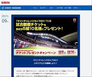 懸賞 「キリンチャレンジカップ2017」試合観戦チケットプレゼント KIRIN FANZONE