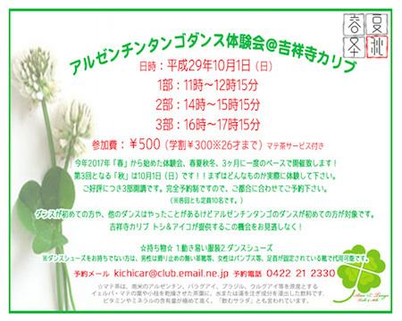 2017_10_1_taiken_lesson_PR_info