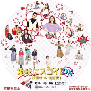 jimisugo_DX_DVDラベル