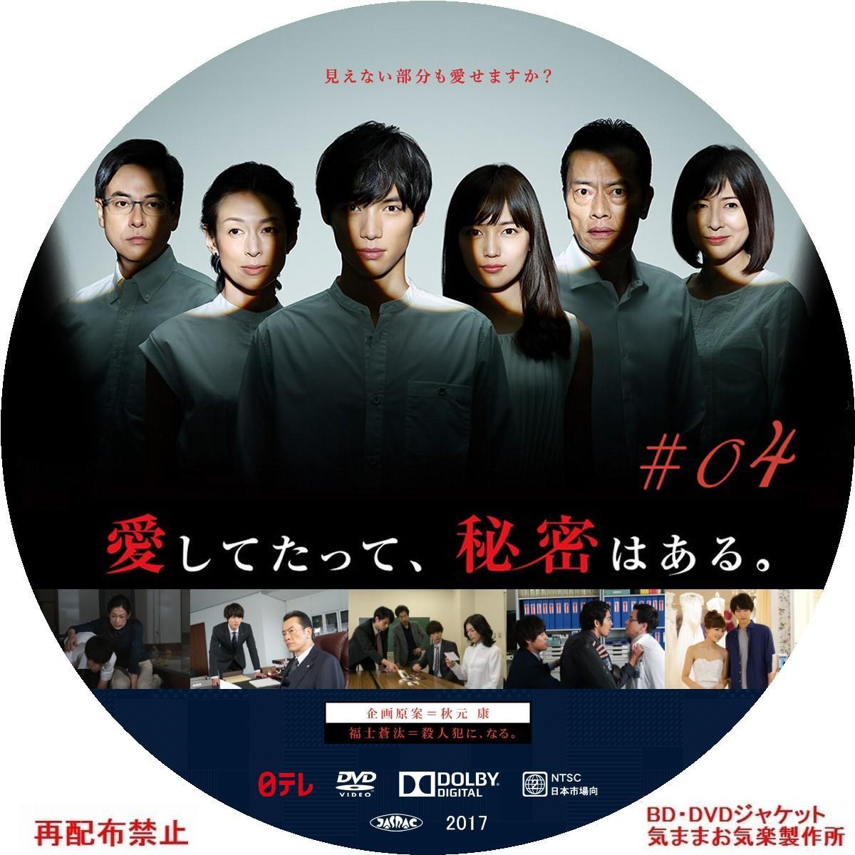 aishitetatte_DVD04.jpg