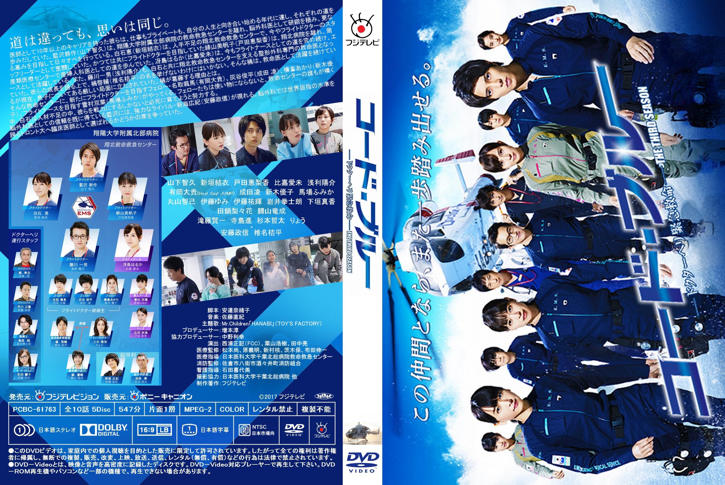 code_blue_3rd.jpg