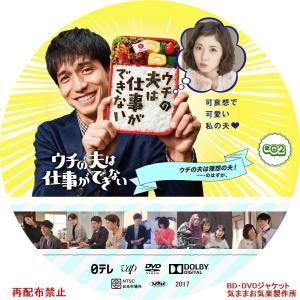 uchino_ottowa_shigotgadekinai_DVD02.jpg
