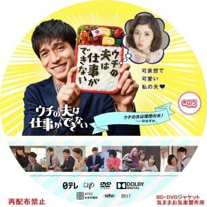 uchino_ottowa_shigotgadekinai_DVD05.jpg