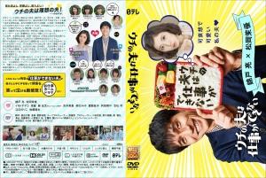 uchino_ottowa_shigotgadekinai.jpg