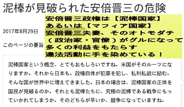 安倍晋三政権は【泥棒国家】ある...