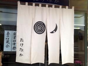 kimonotakenaka