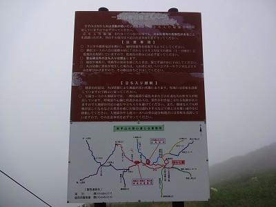 岩手山 (137)