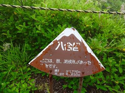 岩手山 (164)