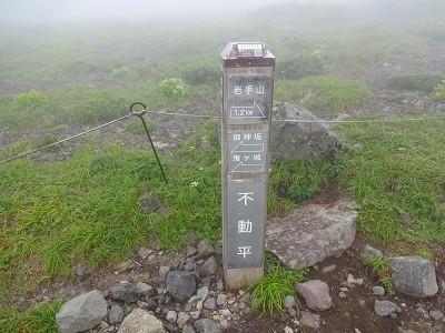 岩手山 (175)