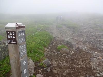 岩手山 (176)