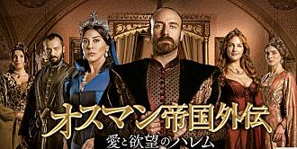3 オスマン 帝国 外伝