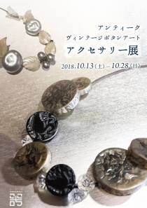 ボタンアート展大[1]