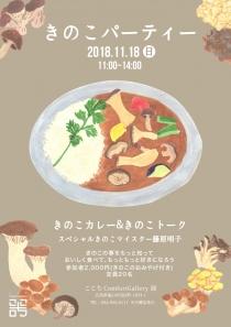 きのこパーティ大[1]