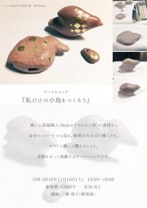 小鳥ワークショップ[1]