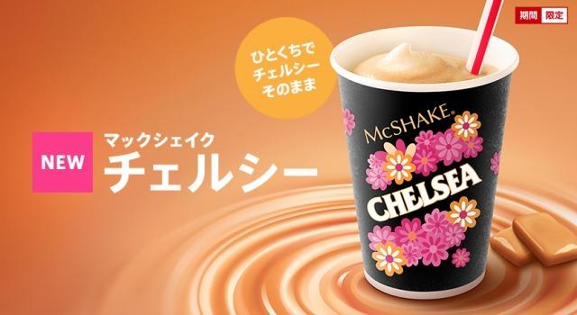 s_bg_shake_chelsea.jpg