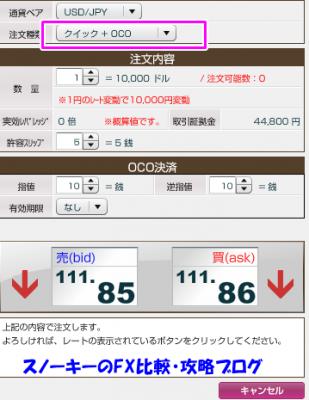 外為オンライン成行OCO注文