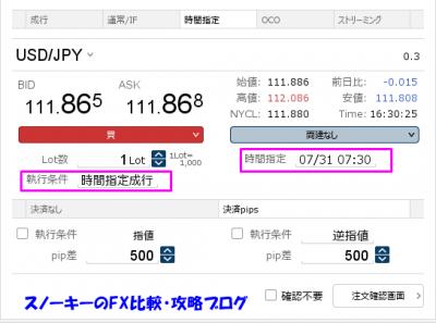 ヒロセ通商時間指定成行OCO注文