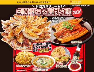 ヒロセ通商食品キャンペーン2017年8月