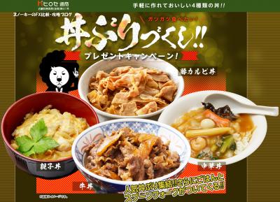 ヒロセ通商食品キャンペーン2017年9月
