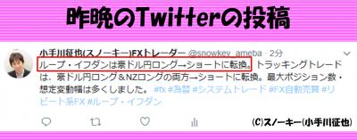 20170714ループ・イフダン検証スノーキーのTwitter