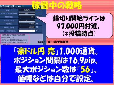 20170715トラッキングトレード検証豪ドル円ショート