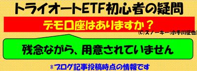 トライオートETFデモ口座