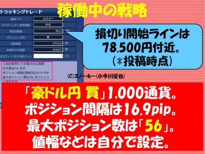 20170814トラッキングトレード検証豪ドル円ロング