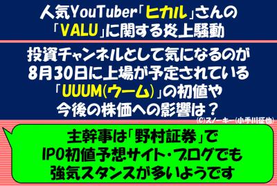ヒカルVALU騒動UUUM(ウーム)初値・株価への影響