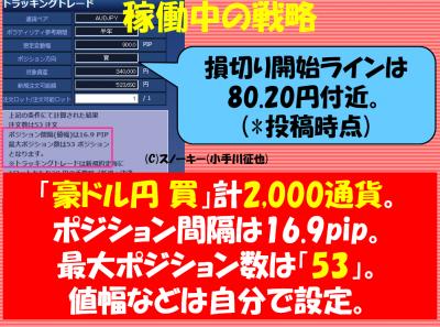 20170926トラッキングトレード検証豪ドル円ロング2000通貨