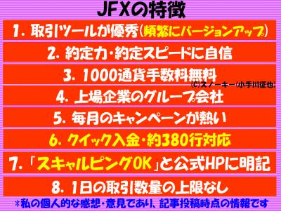 JFX評判と特徴2017レビュー用