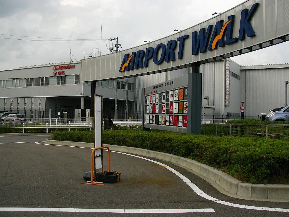 2013_07_06名古屋エアポートウォーク- (88)