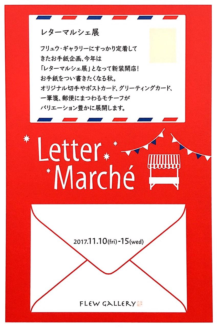 【終了】Letter Marché