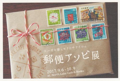 「郵便アソビ展」へ行ってきた!+手賀沼とcafe hakuta